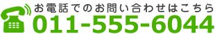 011-555-6044